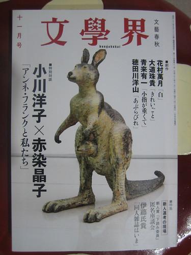 kinoko20101029 008
