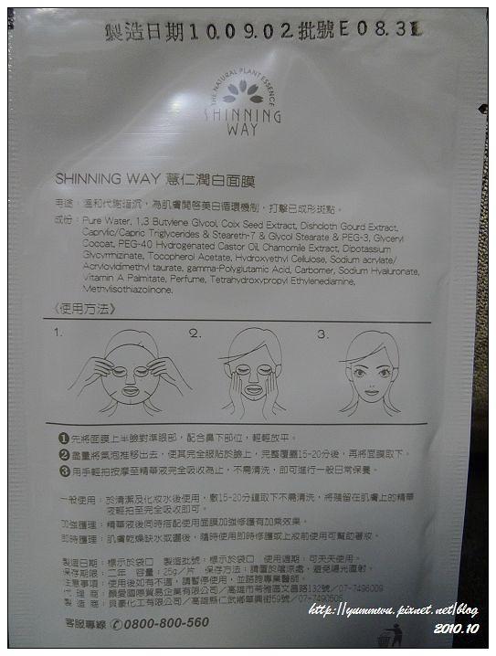shinning way薏仁面膜 (2)
