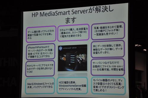 MediaSmart Server EX490_017