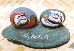 Ishi from Kawasaki Daishi Temple