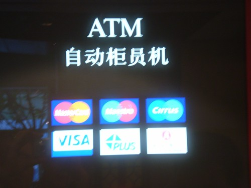 Chinese ATM: Your card is welcome