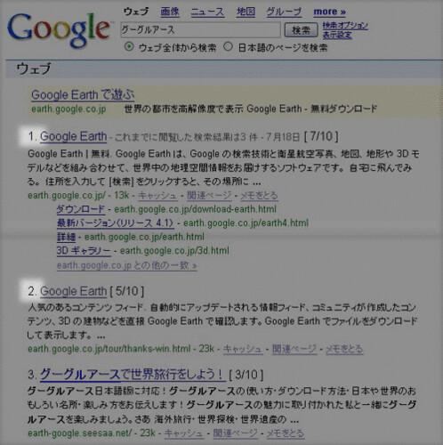 検索順位を表示するFirefox拡張機能