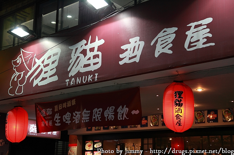 台北 美食 貍貓居酒食屋 日本料理 啤酒無限暢飲