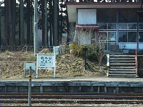 南部縦貫鉄道野辺地駅