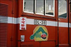 阿里山森林鐵路39