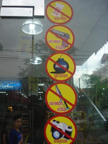 dilarang ngebom