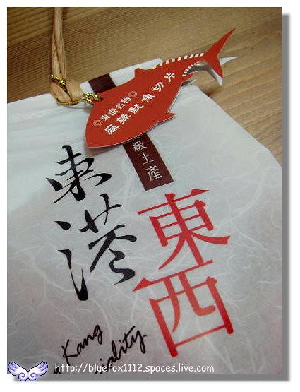 100515-2東港東西04_辣味魷魚切片