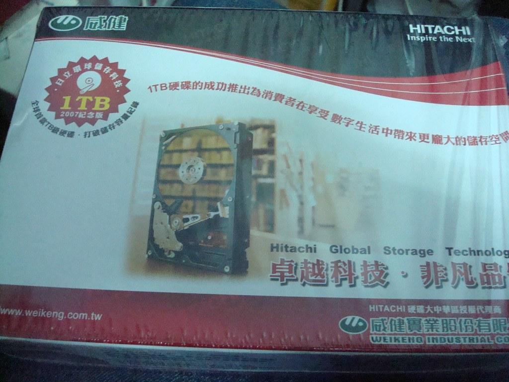 硬碟包裝盒