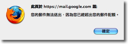 Gmail capacity exceeded orz