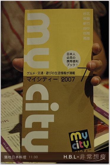 築地日本料理_0039