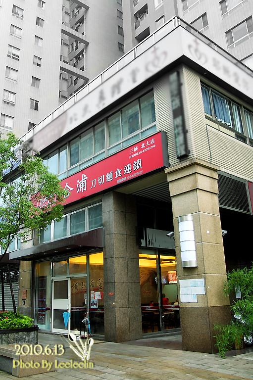 Hope合浦刀切麵|三峽北大大雅路小吃店餐廳