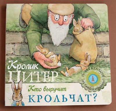 Кто выручит крольчат?