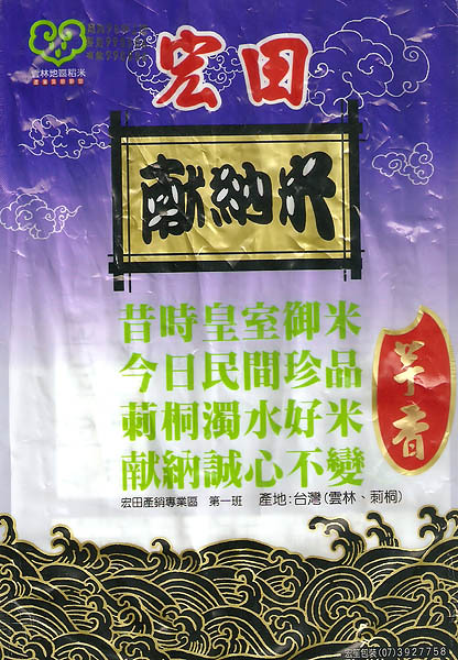 201006161S