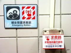捷運新埔站的廁所求救鈴