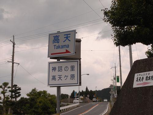 高天彦神社@御所市-01