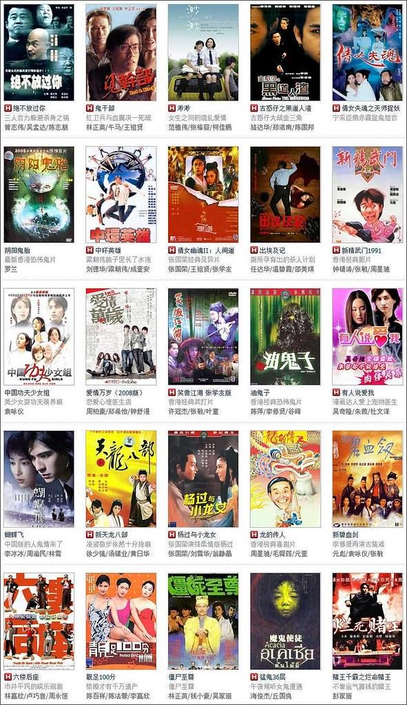03土豆網香港電影 - 04