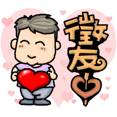 徵友中 (from Tanjun)