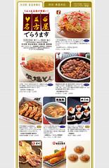 shibuya_nagoya01