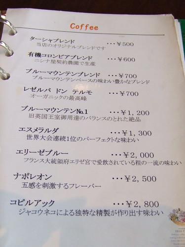 きままなターシャ 呉 カフェ 4