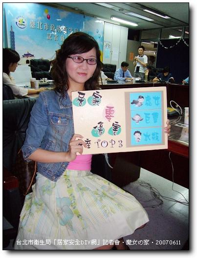 20070611衛生局「居家安全DIY」記者會