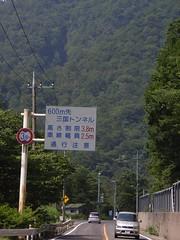 三国峠 (3)