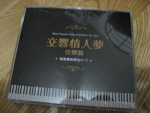 交響情人夢CD
