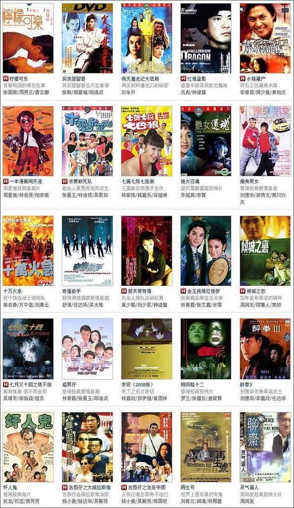 03土豆網香港電影 - 05