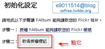 Falbum-WP外掛安裝教學-15