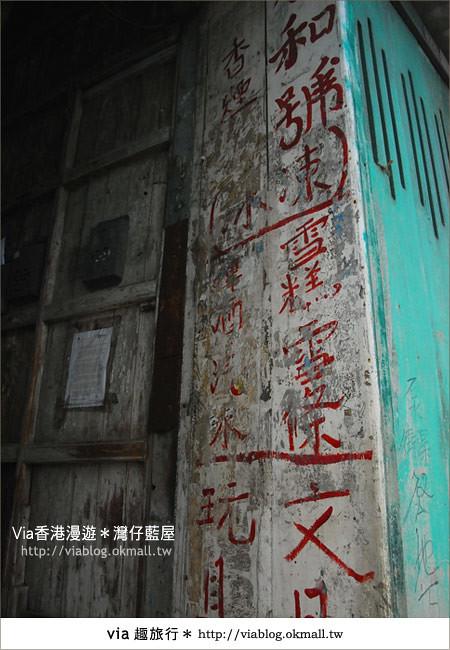 【香港旅遊景點】via香港趴趴走~灣仔藍屋|灣仔民間生活館10