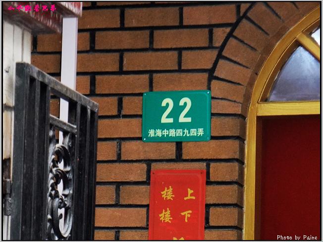 上海頂特勒飯面館