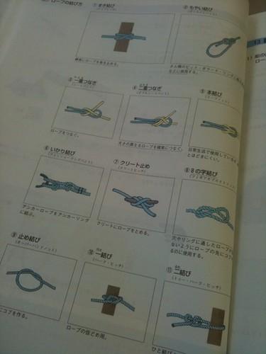 ロープの結び方。用途で変える。 #2senpaku