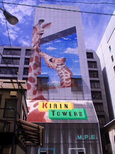 キリン・タワー