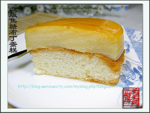 1132464725 2de3785960 o 改版焦糖布丁蛋糕