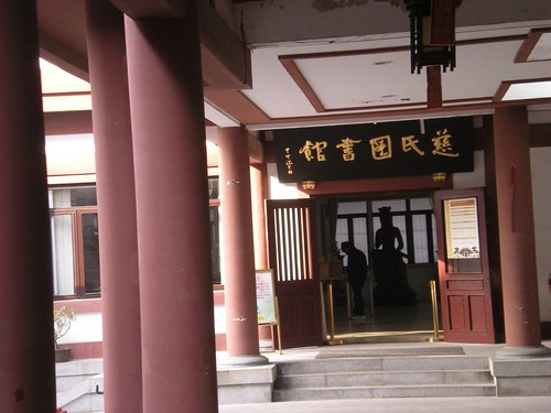 南翔云翔寺慈氏图书馆