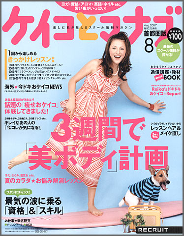 Keiko to Manabu 2007 07 (Tokio)