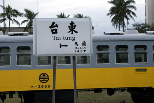 台東舊火車站