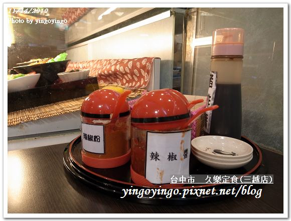 台中市_久樂定食(三越店)991114_R0015921