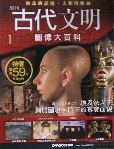 古代文明圖像大百科:第1期