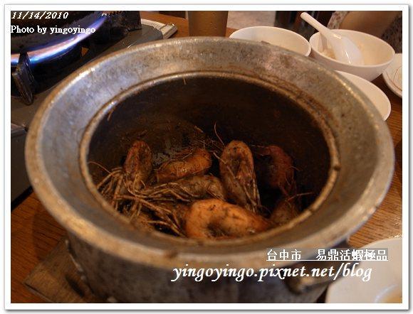 台中市_易鼎活蝦極品991114_R0015956