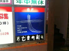Seventh Art Theater, Juso, Osaka