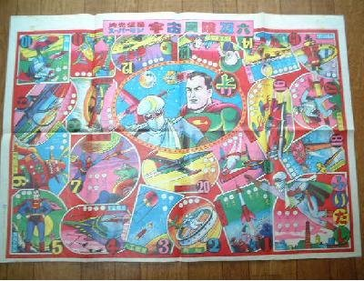 superman_japanpapergame