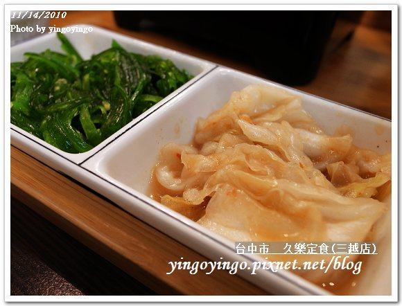 台中市_久樂定食(三越店)991114_R0015928