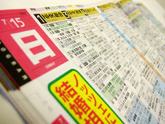 rain=tv (chikuchiku) Tags: summer television japan tokyo sunday  guide   nhk