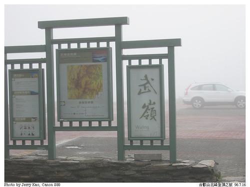 86F-HeHuanShan-071607-135