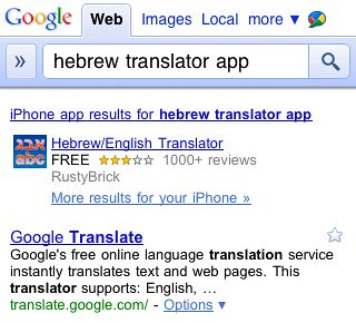 iPhone Android Apps in Google Mobile Search