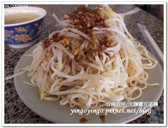 大麵耀豆菜麵R0012591