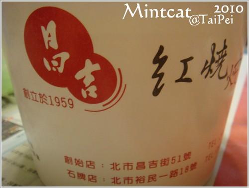 老店的美味不是只有老顧客懂 昌吉紅燒鰻 @ 台北