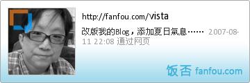 Vista 2.0 改版紀念