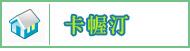 民宿_卡幄汀