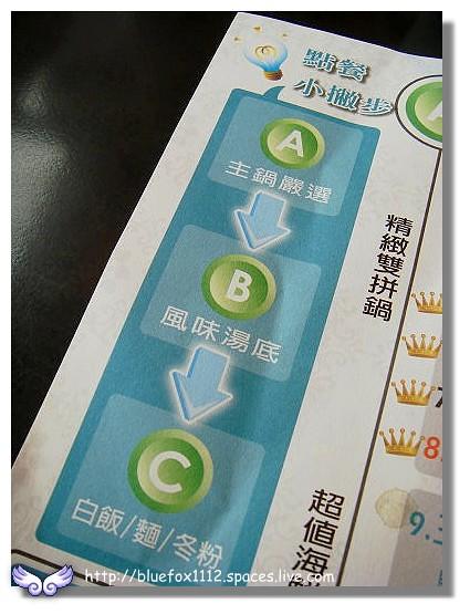 100529洋漾時尚涮涮鍋08